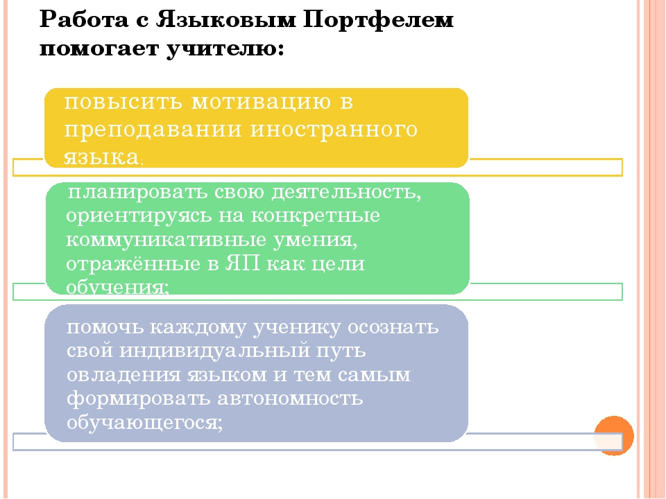 Работа с Языковым Портфелем помогает учителю: