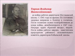 Тюрнин Владимир Пантелеймонович до войны работал директором Шестаковской школ