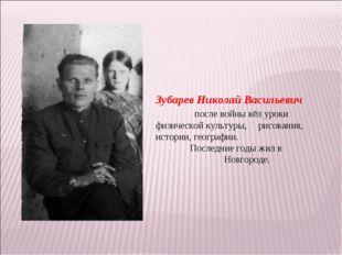 Зубарев Николай Васильевич  после войны вёл уроки физической культуры, рис