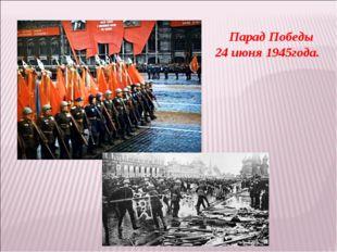 ПарадПобеды 24июня1945года.