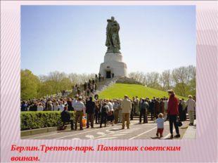 Берлин.Трептов-парк. Памятник советским воинам.