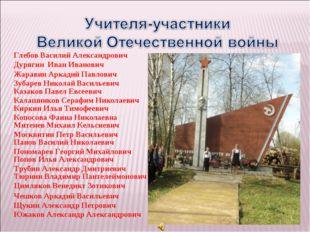 Глебов Василий Александрович Дурягин Иван Иванович Жаравин Аркадий Павлович З