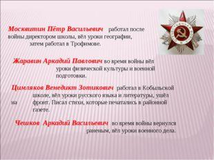 Цимляков Венедикт Зотикович работал в Кобыльской школе, вёл уроки русского я