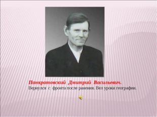 Панкратовский Дмитрий Васильевич. Вернулся с фронта после ранения. Вел уроки