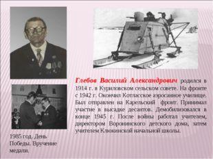 Глебов Василий Александрович родился в 1914 г. в Куриловском сельском совете.