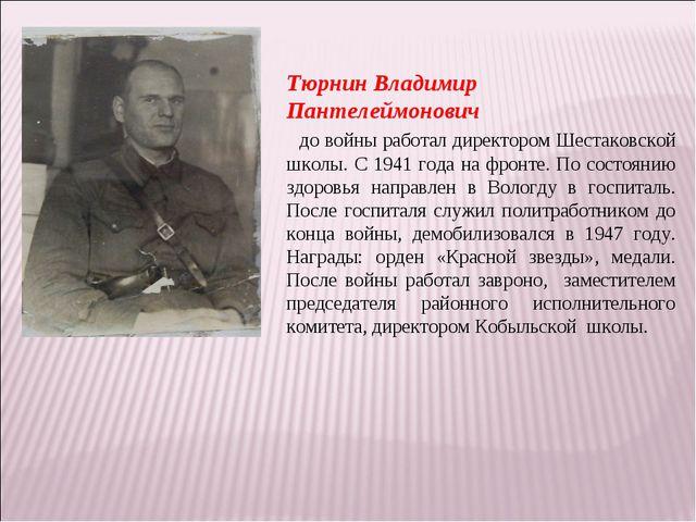 Тюрнин Владимир Пантелеймонович до войны работал директором Шестаковской школ...