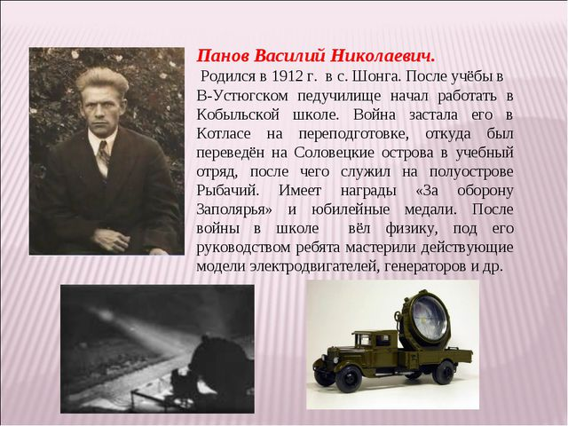 Панов Василий Николаевич. Родился в 1912 г. в с. Шонга. После учёбы в В-Устюг...