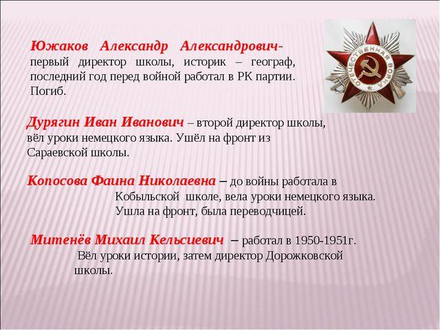 Копосова Фаина Николаевна – до войны работала в  Кобыльской школе, вела ур...