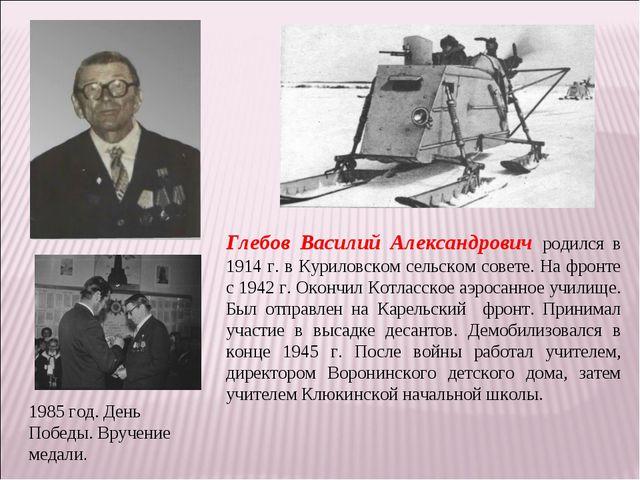 Глебов Василий Александрович родился в 1914 г. в Куриловском сельском совете....