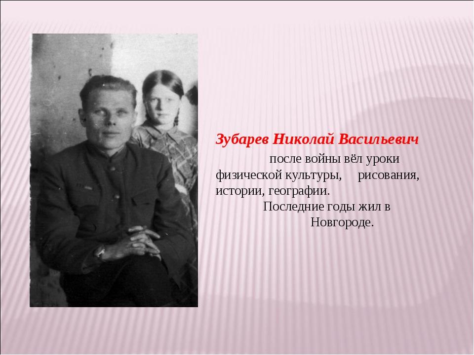 Зубарев Николай Васильевич  после войны вёл уроки физической культуры, рис...