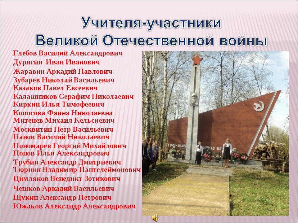 Глебов Василий Александрович Дурягин Иван Иванович Жаравин Аркадий Павлович З...
