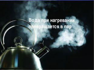 """""""Мультимедийные технологии в педагогическом процессе в ДОУ"""" Вода при нагреван"""