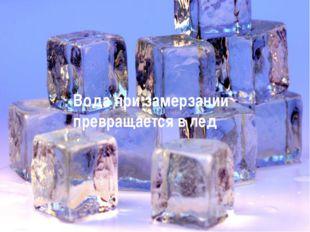 """""""Мультимедийные технологии в педагогическом процессе в ДОУ"""" Вода при замерзан"""