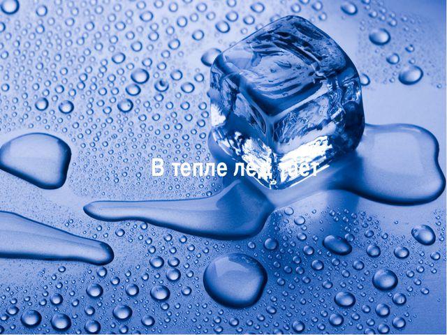 """""""Мультимедийные технологии в педагогическом процессе в ДОУ"""" В тепле лед тает..."""