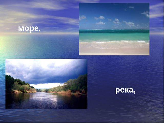 море, река,