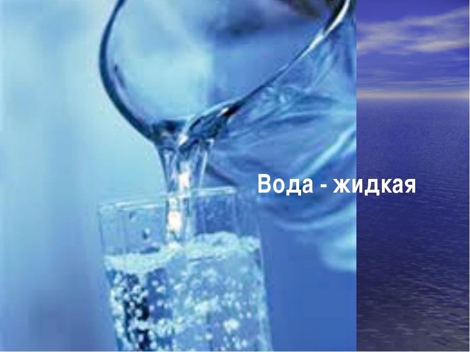 """""""Мультимедийные технологии в педагогическом процессе в ДОУ"""" Вода - жидкая """"Му..."""