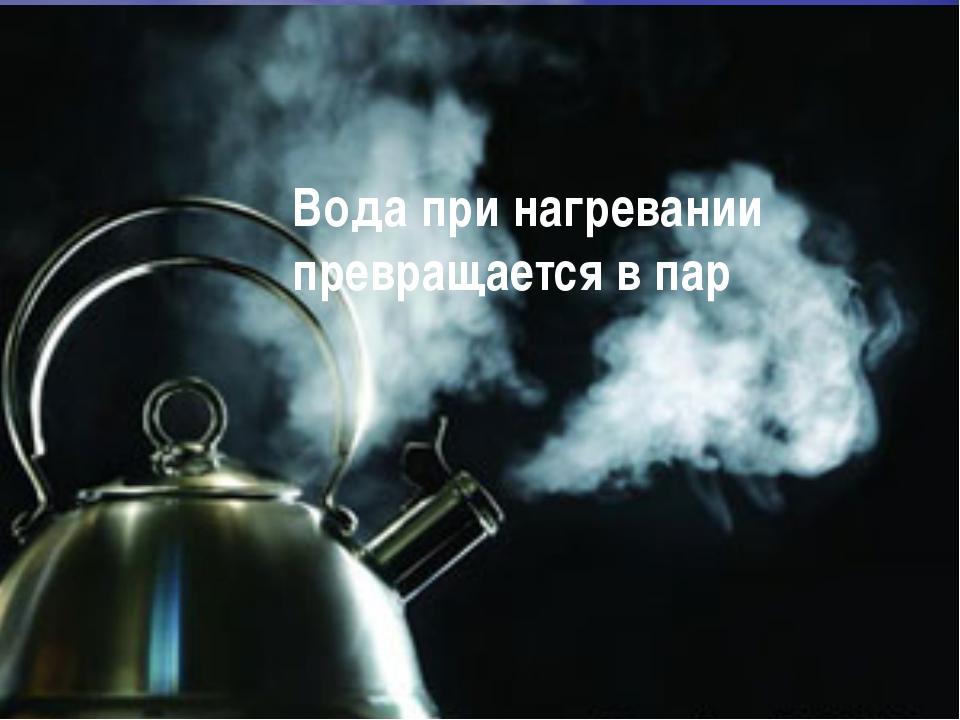 """""""Мультимедийные технологии в педагогическом процессе в ДОУ"""" Вода при нагреван..."""