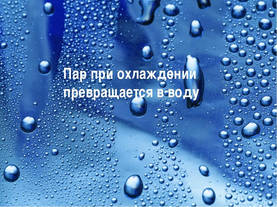"""""""Мультимедийные технологии в педагогическом процессе в ДОУ"""" Пар при охлаждени..."""