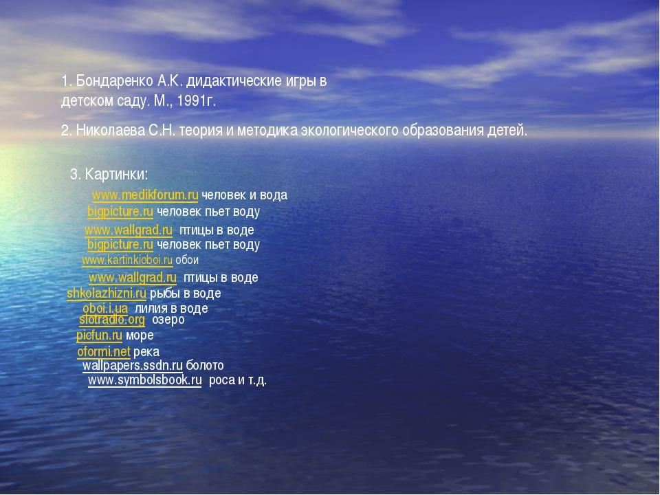 www.wallgrad.ru птицы в воде 1. Бондаренко А.К. дидактические игры в детском...