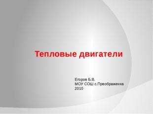 Тепловые двигатели Егоров Б.В. МОУ СОШ с.Преображенка 2010