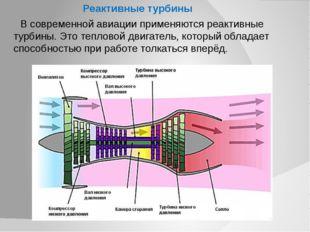 Реактивные турбины В современной авиации применяются реактивные турбины. Это