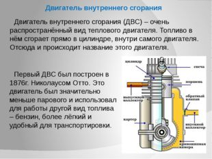 Двигатель внутреннего сгорания Двигатель внутреннего сгорания (ДВС) – очень р