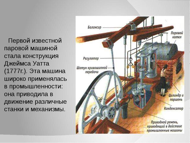 Первой известной паровой машиной стала конструкция Джеймса Уатта (1777г.). Э...