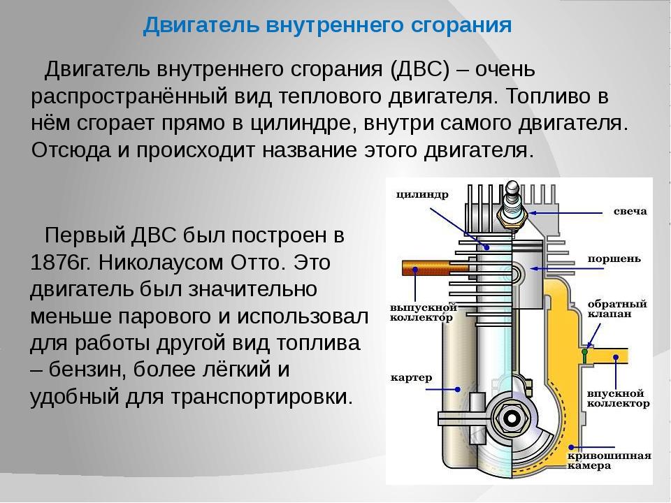 Двигатель внутреннего сгорания Двигатель внутреннего сгорания (ДВС) – очень р...