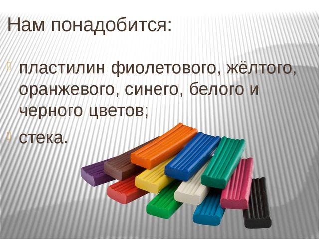 Нам понадобится: пластилин фиолетового, жёлтого, оранжевого, синего, белого и...