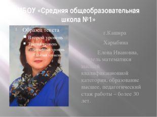 МБОУ «Средняя общеобразовательная школа №1» г.Кашира Харыбина Елена Ивановна,