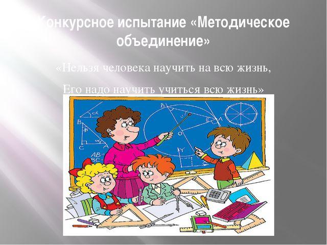 Конкурсное испытание «Методическое объединение» «Нельзя человека научить на в...