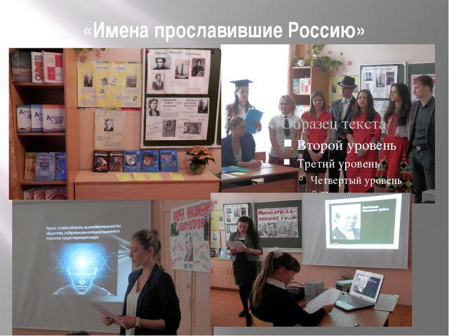 «Имена прославившие Россию»