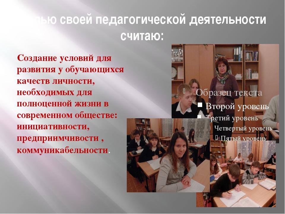 Целью своей педагогической деятельности считаю: Создание условий для развития...
