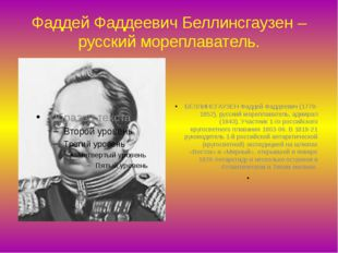 Фаддей Фаддеевич Беллинсгаузен – русский мореплаватель. БЕЛЛИНСГАУЗЕН Фаддей