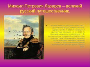 Михаил Петрович Лазарев – великий русский путешественник. ЛАЗАРЕВ Михаил Петр