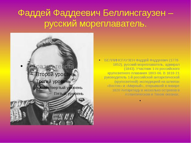 Фаддей Фаддеевич Беллинсгаузен – русский мореплаватель. БЕЛЛИНСГАУЗЕН Фаддей...