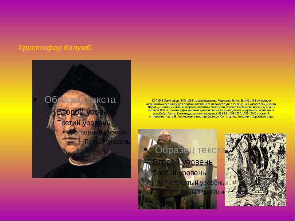 Христофор Колумб. КОЛУМБ Христофор (1451-1506), мореплаватель. Родился в Ген...