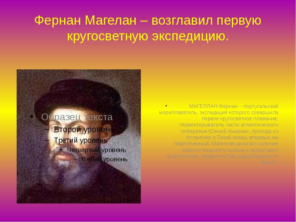 Фернан Магелан – возглавил первую кругосветную экспедицию. МАГЕЛЛАН Фернан -...