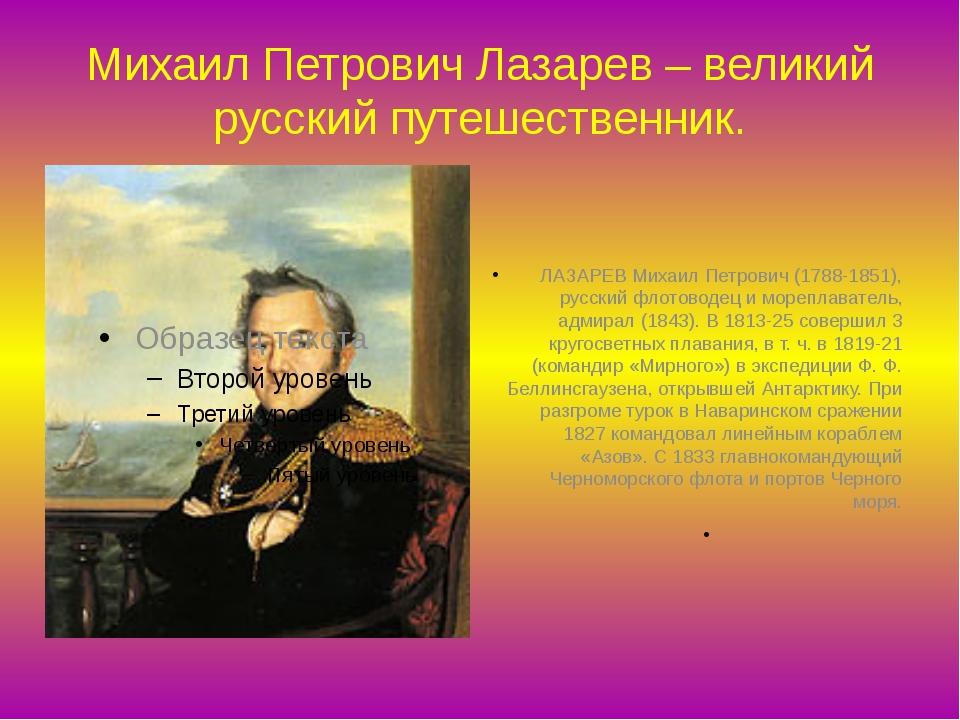 Михаил Петрович Лазарев – великий русский путешественник. ЛАЗАРЕВ Михаил Петр...