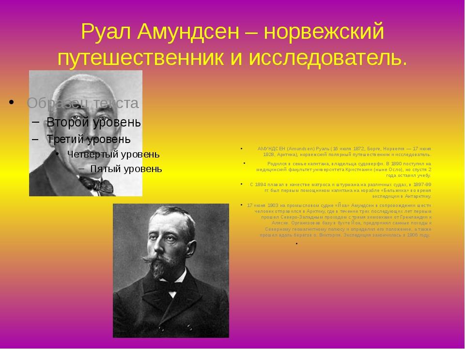 Руал Амундсен – норвежский путешественник и исследователь. АМУНДСЕН (Amundsen...