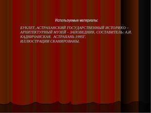 БУКЛЕТ, АСТРАХАНСКИЙ ГОСУДАРСТВЕННЫЙ ИСТОРИКО – АРХИТЕКТУРНЫЙ МУЗЕЙ – ЗАПОВЕД