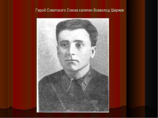 Герой Советского Союза капитан Всеволод Ширяев