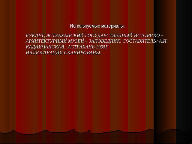 БУКЛЕТ, АСТРАХАНСКИЙ ГОСУДАРСТВЕННЫЙ ИСТОРИКО – АРХИТЕКТУРНЫЙ МУЗЕЙ – ЗАПОВЕД...
