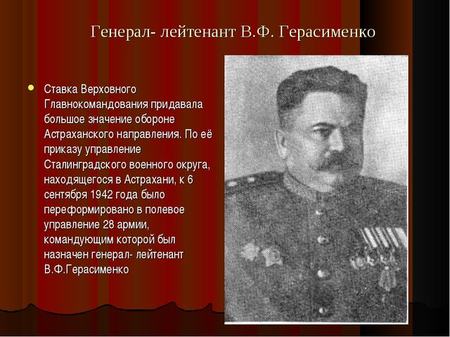 Генерал- лейтенант В.Ф. Герасименко Ставка Верховного Главнокомандования прид...