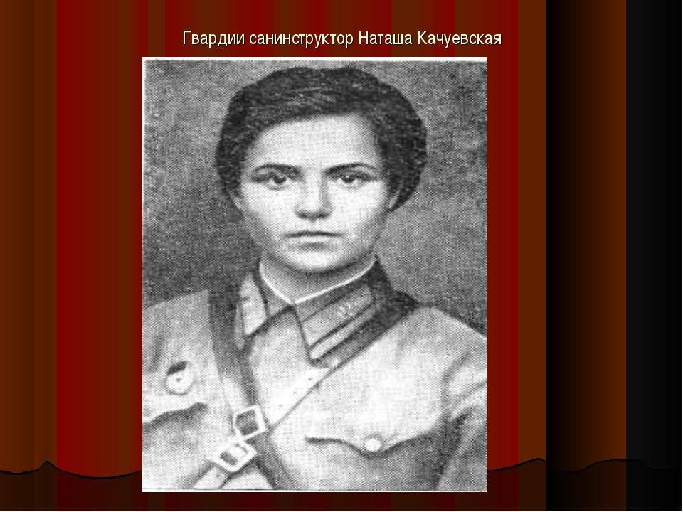 Гвардии санинструктор Наташа Качуевская