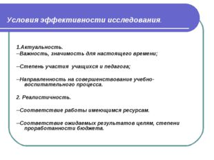 Условия эффективности исследования. 1.Актуальность. --Важность, значимость д