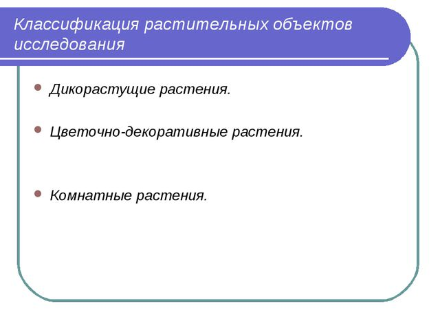 Классификация растительных объектов исследования Дикорастущие растения. Цвето...