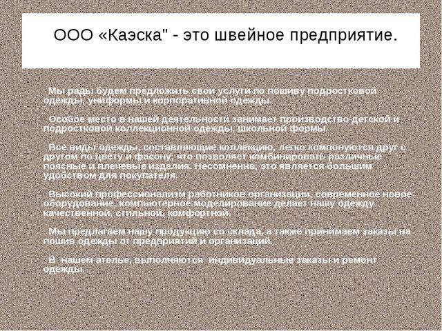 """ООО «Каэска"""" - это швейное предприятие. Мы рады будем предложить свои усл..."""