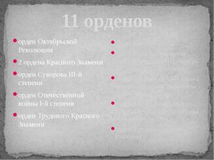 11 орденов орден Октябрьской Революции 2 ордена Красного Знамени орден Суворо
