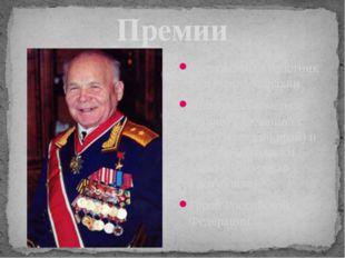 Премии Заслуженный работник культуры Молдавии Присвоено почетное звание гражд